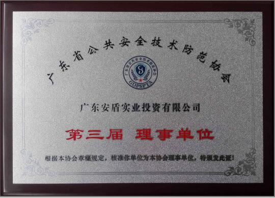 广东公共安全技术防范协会理事单位