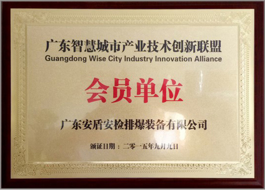 广东智慧城市产业技术创新联盟会员