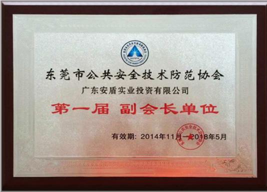 东莞市公共安全技术防范协会副会长单位