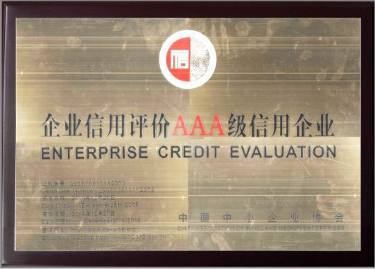 AAA企业信用评级