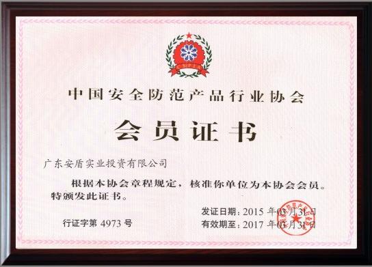 中国安全防范产品协会会员