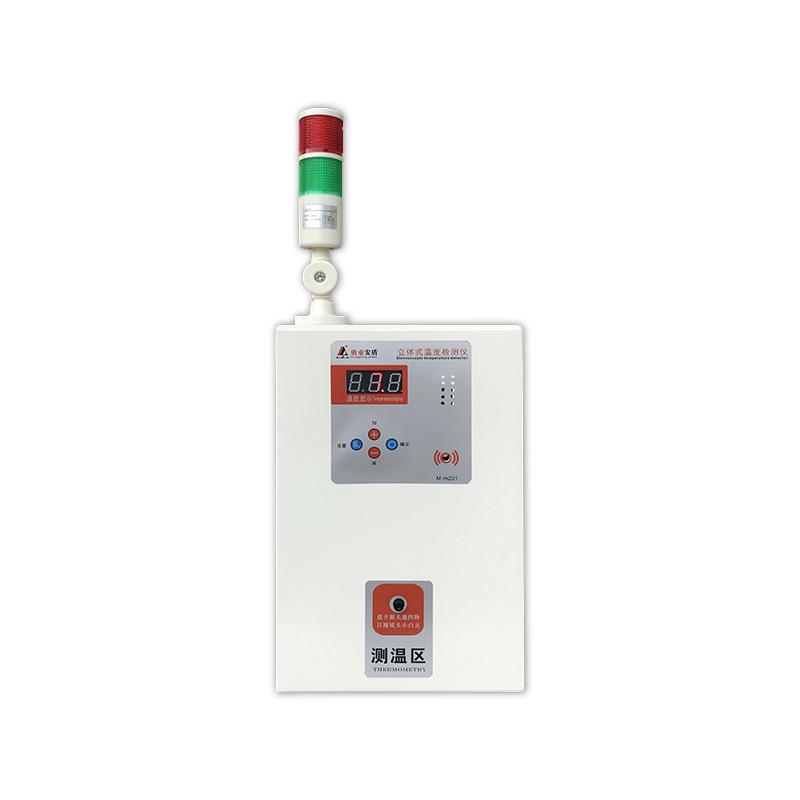 M-m201型高精度红外壁挂式测温仪