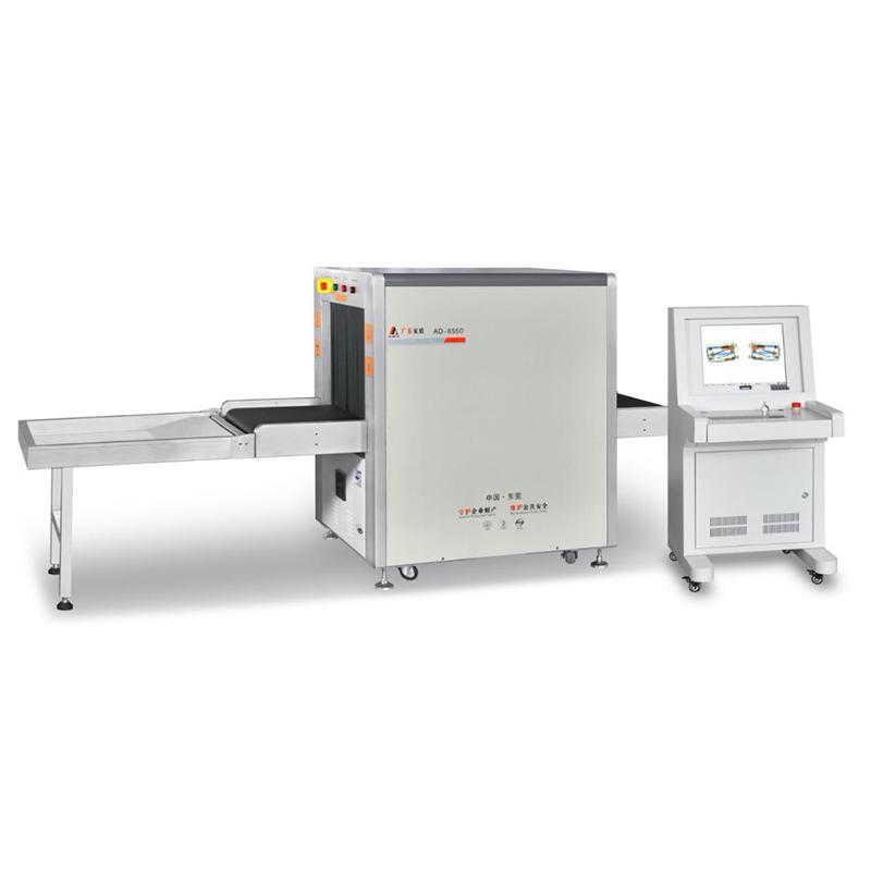 2020款AD-6550 型X射线安全检查设备