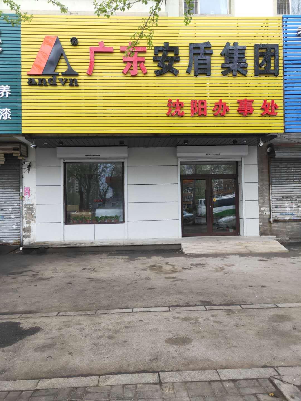 沈阳办事处实体店